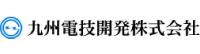 九州電技開発株式会社